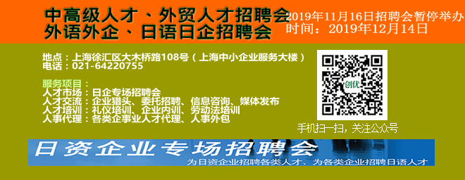 上海日语招聘会
